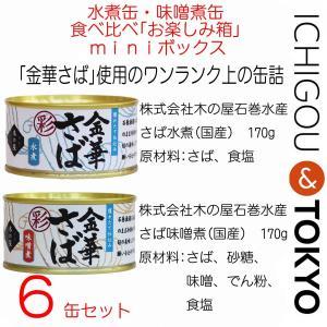 缶詰 食べ比べ お楽しみ箱 MINI|ichigou-sake