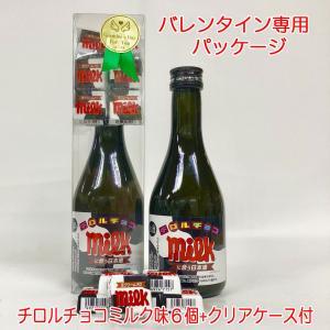 チロルチョコミルクに合う日本酒 いそのさわ 300ml コラボ 駄菓子に合う日本酒