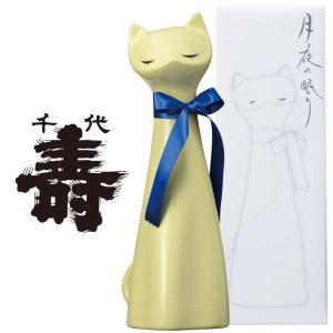 限定 ボトル 日本酒 特別純米 月夜の眠り 黄猫ボトル 720ml