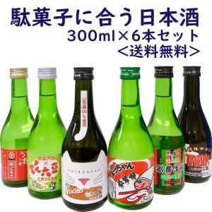 駄菓子に合う日本酒 6本セット 300ml コラボ 駄菓子