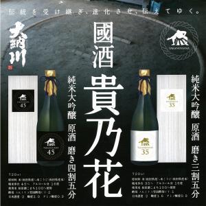 大納川 國酒 貴乃花 磨き三割五分 四割五分 2本セット 720ml|ichigou-sake