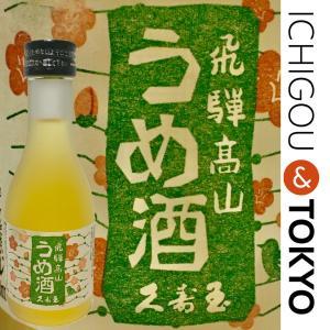 梅酒 清酒仕込み 久寿玉のうめ酒 180ml|ichigou-sake