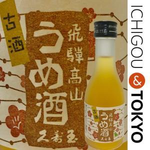 梅酒 久寿玉の古酒仕込み 古酒うめ酒 180ml|ichigou-sake