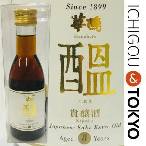貴醸酒 華鳩 しおり  180ml|ichigou-sake