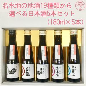 お中元 日本酒 飲み比べ 全国の名水地19種から選べる5本セット ギフト|ichigou-sake