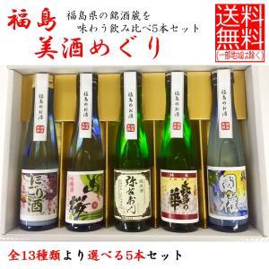 お中元 日本酒 飲み比べセット 選べる福島の酒造めぐり 180ml×5本|ichigou-sake