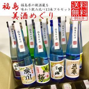 日本酒の日 日本酒 飲み比べセット 福島の酒造めぐり 180ml×13本|ichigou-sake