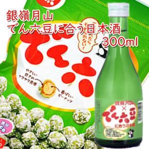 銀嶺月山 でん六に合う日本酒 300ml コラボ 駄菓子|ichigou-sake