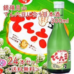 送料無料 銀嶺月山 でん六に合う日本酒 300ml 24本 コラボ 駄菓子|ichigou-sake