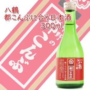 八鶴 都こんぶに合う日本酒 八戸酒類 300ml コラボ 駄菓子|ichigou-sake