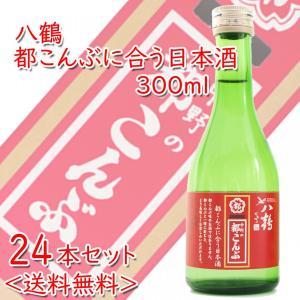 送料無料 八鶴 都こんぶに合う日本酒 八戸酒類 300ml 24本 コラボ 駄菓子|ichigou-sake