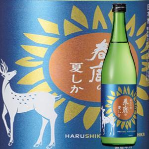 今西清兵衛商店 春鹿 純米吟醸 春鹿の夏しか 720ml|ichigou-sake