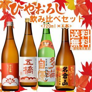 ひやおろし 秋あがり 2019 4本セット 日本酒 飲み比べ 720ml|ichigou-sake