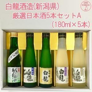 日本酒 飲み比べ 白龍酒造5本セットA(純米酒仕込みの梅酒入り) 180ml|ichigou-sake