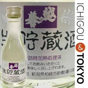 日本酒 普通酒 越の誉 生貯蔵酒 180ml|ichigou-sake