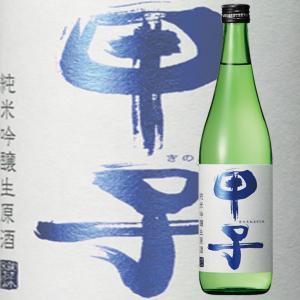 飯沼本家 甲子 夏生 純米吟醸生原酒 720ml|ichigou-sake