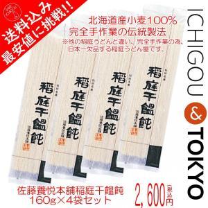 稲庭うどん 佐藤養悦本舗稲庭干しうどん 160g 4袋セット|ichigou-sake