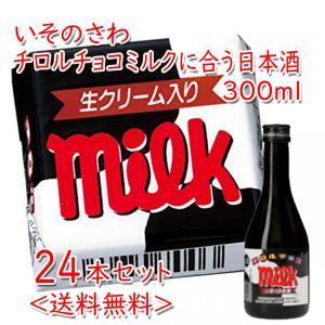 送料無料 いそのさわ チロルチョコミルクに合う日本酒 300ml 24本 コラボ 駄菓子