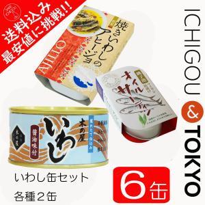 いわし缶 6缶セット|ichigou-sake