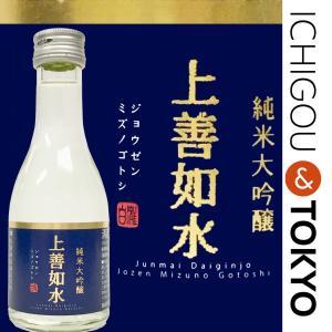 日本酒 純米大吟醸 上善如水 180ml ichigou-sake