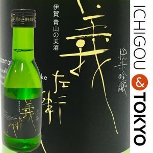 日本酒 純米吟醸 若戎 義左衛門 180ml|ichigou-sake