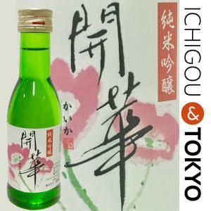 日本酒 純米吟醸 開華 180ml|ichigou-sake