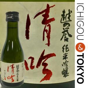 日本酒 純米吟醸 越の誉 清吟 180ml ichigou-sake