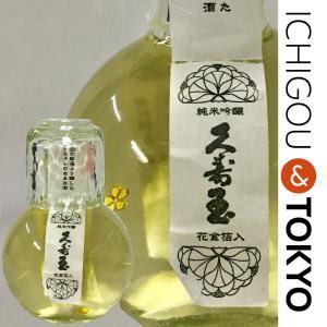 日本酒 純米吟醸 久寿玉 桜の花形金箔入 「キュート」 お猪口付き 180ml|ichigou-sake
