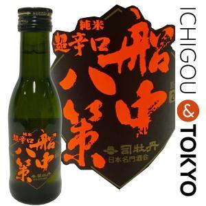 日本酒 純米 司牡丹 船中八策 180ml|ichigou-sake