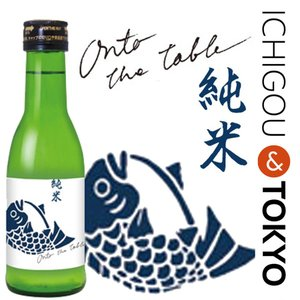 日本酒 純米 鳴門鯛 Onto the table オントゥ・ザ・テーブル 180ml|ichigou-sake