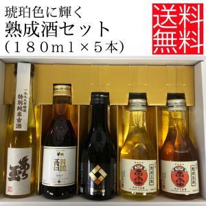 お中元 日本酒 熟成酒 飲み比べ 180ml 小瓶 ちょいのみ セット|ichigou-sake