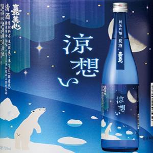 嘉美心酒造 嘉美心 夏の純米吟醸 涼想い 720ml|ichigou-sake