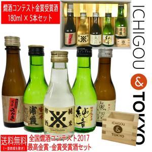 日本酒 飲み比べ 全国燗酒コンテスト2017 最高金賞 金賞 受賞酒 セット 飲み比べ ギフト|ichigou-sake