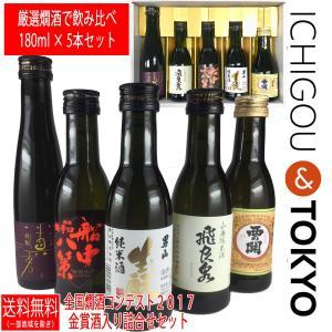 日本酒 飲み比べ 全国燗酒コンテスト2017 金賞 受賞酒入 セット 飲み比べ ギフト|ichigou-sake