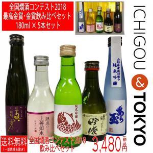 日本酒 飲み比べ 全国燗酒コンテスト2018 最高金賞 金賞 受賞酒 セット 飲み比べ ギフト|ichigou-sake