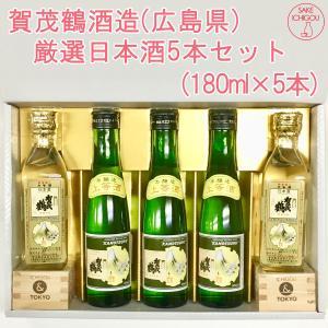 日本酒の日 日本酒 飲み比べ 賀茂鶴酒造5本セット|ichigou-sake