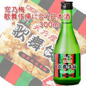 窓乃梅 歌舞伎揚に合う日本酒 300ml コラボ 駄菓子|ichigou-sake