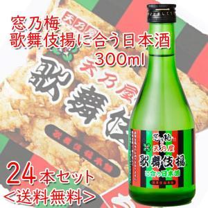 送料無料 窓乃梅 歌舞伎揚に合う日本酒 300ml 24本 コラボ 駄菓子|ichigou-sake