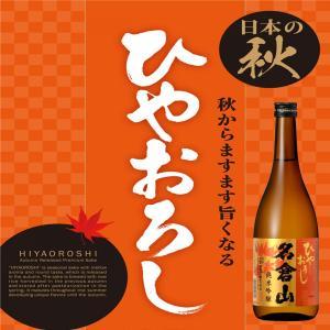 名倉山 純米吟醸酒 ひやおろし 生酒 日本酒 福島県 720ml|ichigou-sake