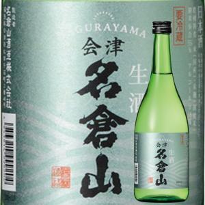 名倉山酒造 名倉山 純米吟醸 生酒|ichigou-sake