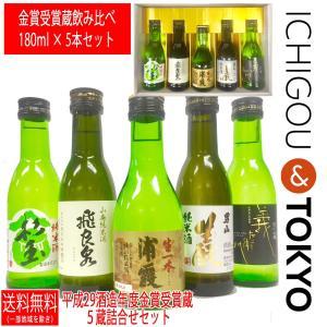 日本酒 飲み比べ 平成29年度 全国新酒鑑評会 金賞受賞蔵 5本セット|ichigou-sake