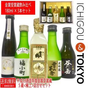 日本酒 飲み比べ 平成29年度 全国新酒鑑評会 金賞受賞蔵 <極上>5本セット|ichigou-sake