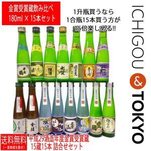 日本酒 飲み比べ 平成29年度 全国新酒鑑評会 金賞受賞蔵 15本セット|ichigou-sake