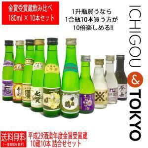 日本酒の日 日本酒 飲み比べ 平成29年度 全国新酒鑑評会 金賞受賞蔵 10本セット|ichigou-sake