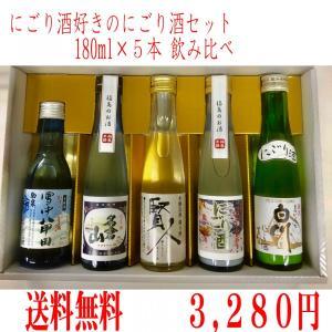 日本酒 飲み比べセット 厳選にごり酒セット 180ml×5本|ichigou-sake