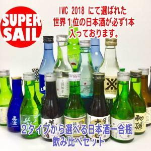 日本酒 特価 一合瓶 詰合せ お得なお楽しみBOX|ichigou-sake