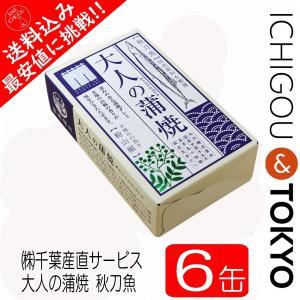 大人の蒲焼 秋刀魚 6缶セット|ichigou-sake