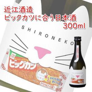 近江ねこ正宗 すぐるビッグカツ 300ml コラボ 駄菓子|ichigou-sake