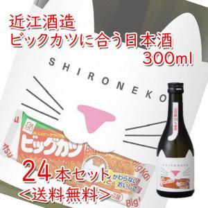 送料無料 近江ねこ正宗 すぐるビッグカツ 300ml 24本 コラボ 駄菓子|ichigou-sake