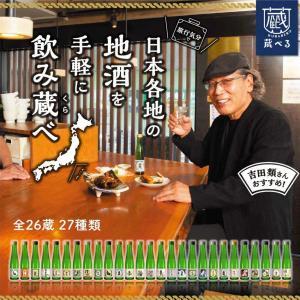 日本酒 飲み比べ 22種フルセット 自宅用 180ml|ichigou-sake